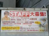 チャンピオン 八王子南口店