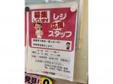 スーパー三和 小川店