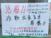 ファミリーマート JR東岸和田駅北店
