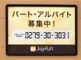 Joyfull(ジョイフル) 渋川店