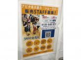 シューラルーアピタ名古屋北店