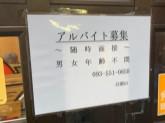 白頭山 駅前店