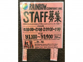 RAINBOW cafe dining&bar 下北沢