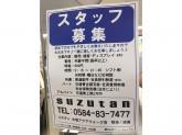 SUZUTAN(スズタン) 大垣アクアウォーク店