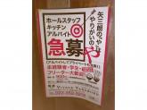 Vivace Yasaburo(ヴィヴァーチェ ヤサブロウ)