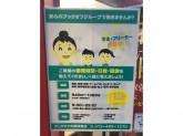 ブックオフ 大阪熊取店