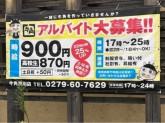 牛角 渋川店
