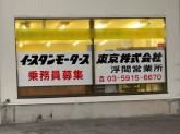 イースタンモータース東京(株) 浮間営業所