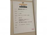 麻布十番モンタボー 東京赤羽店