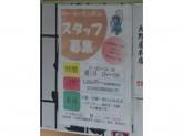 大野屋本店 須山店