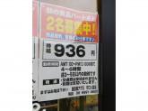 食品館アプロ 守口八雲店