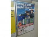 東日本旅客鉄道株式会社(柏駅)