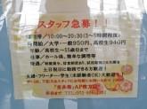 吉兵衛(きちべえ) AP枚方店