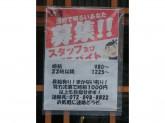 やきとり大吉 宮之阪駅前店