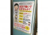ポニークリーニング 立会川駅前店