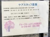 グループホームさくらの家 東矢口