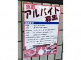 うなぎ仙見 大森中店
