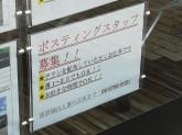センチュリー21 (株)近畿不動産販売 東大阪店