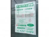 京都新聞向島販売所