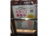 キッチンオリジン 岸和田春木店