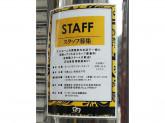 パーラーメトロ 永和駅前店