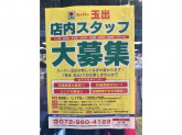 スーパー玉出 駒川店