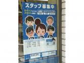 ローソン 東大阪若江西新町店