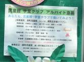 関町児童館