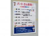 カインズ株式会社 細田工場