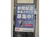 朝日新聞サービスアンカー 立花店