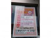 いきなりステーキ 三木店