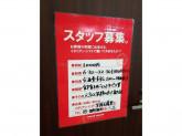イタリアントマト カフェジュニア 京成日暮里駅店