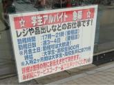 コープこうべコープ立花 尼崎店