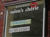 Salon's cherie(サロンズ シェリ)