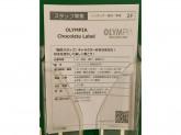 OLYMPIA Chocolate Label イーアス高尾店