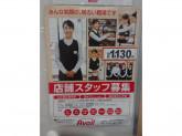 Avail(アベイル) ジョイパーク泉ヶ丘店