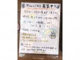 Honu cafe&bar(ホヌ カフェバー)