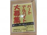 海転寿司 丸忠 アピタ安城南店