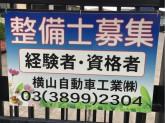 横山自動車工業 株式会社