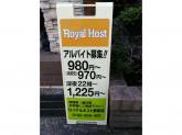 ロイヤルホスト 都島店
