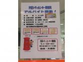 汐留シティセンター郵便局