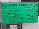 ヤマト運輸 荒川センター