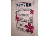 クリーニングルビー 関西スーパー内代店