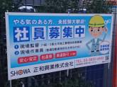 SHOWA 正和興業株式会社 分室(現事務所)