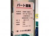 タカセ学生服店