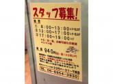 99円ベーカリー 千林店