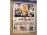 リンガーハット 心斎橋オーパ店