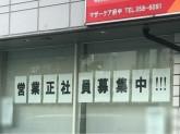布亀株式会社 マザーケア 府中デリバリーセンター