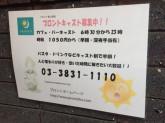 PRONTO(プロント) 東上野店