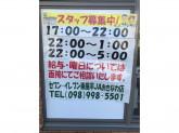 セブン-イレブン 東風平JAおきなわ店